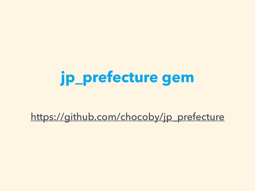 jp_prefecture gem https://github.com/chocoby/jp...