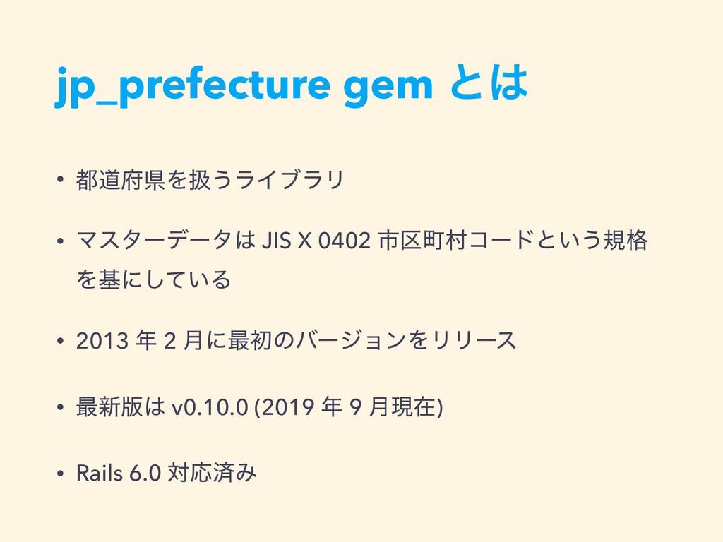 jp_prefecture gem ͱ • ಓݝΛѻ͏ϥΠϒϥϦ • Ϛελʔσʔλ ...
