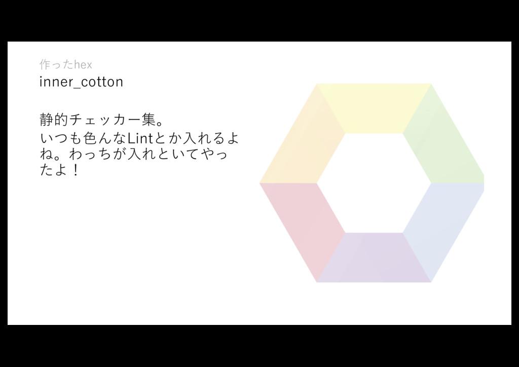 作ったhex inner_cotton 静的チェッカー集。 いつも⾊んなLintとか⼊れるよ ...