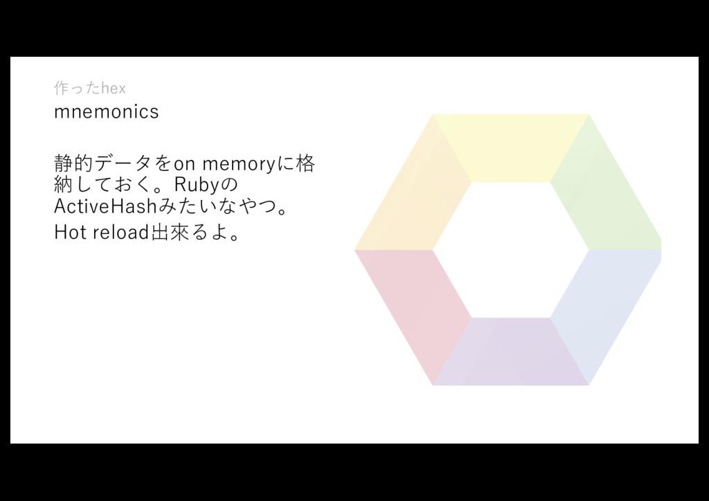作ったhex mnemonics 静的データをon memoryに格 納しておく。Rubyの ...