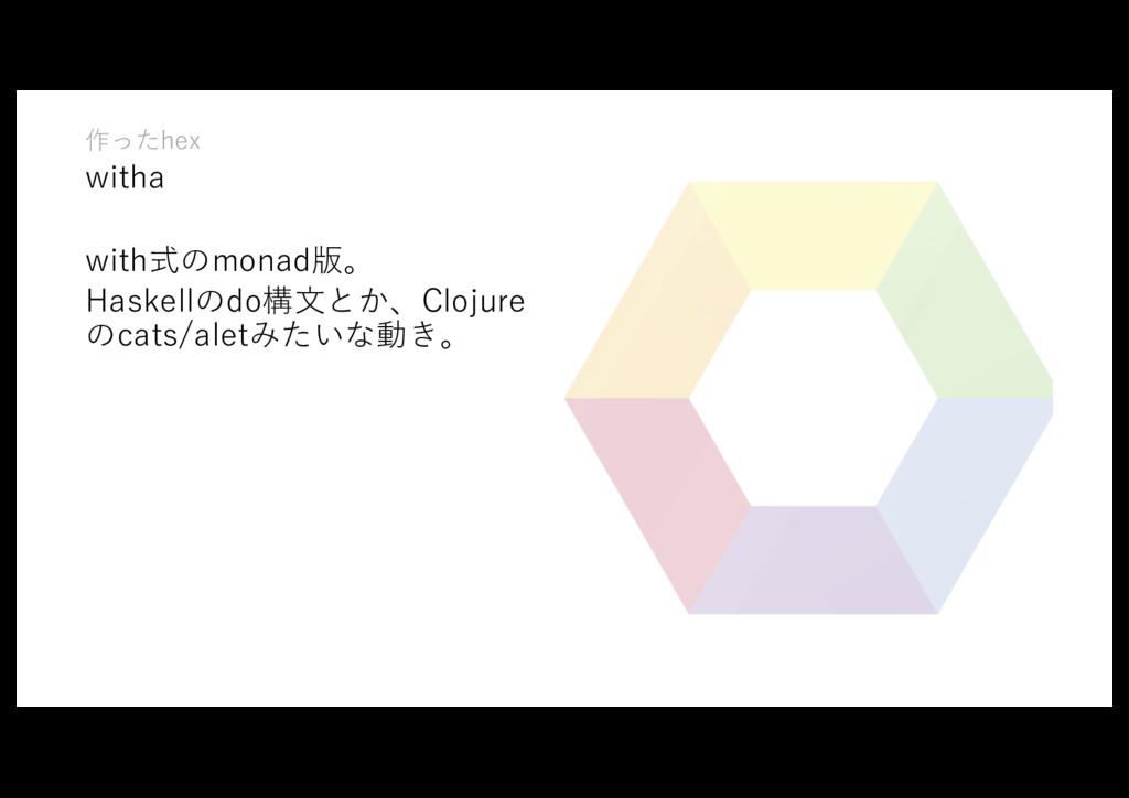 作ったhex witha with式のmonad版。 Haskellのdo構⽂とか、Cloju...