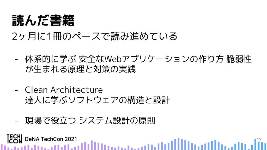 2ヶ月に1冊のペースで読み進めている - 体系的に学ぶ 安全なWebアプリケーションの作り方 ...