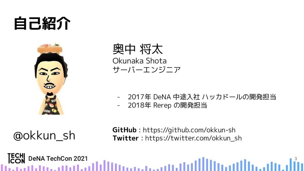 奥中 将太 Okunaka Shota サーバーエンジニア - 2017年 DeNA 中途入社...