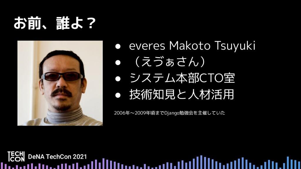 ● everes Makoto Tsuyuki ● (えゔぁさん) ● システム本部CTO室 ...