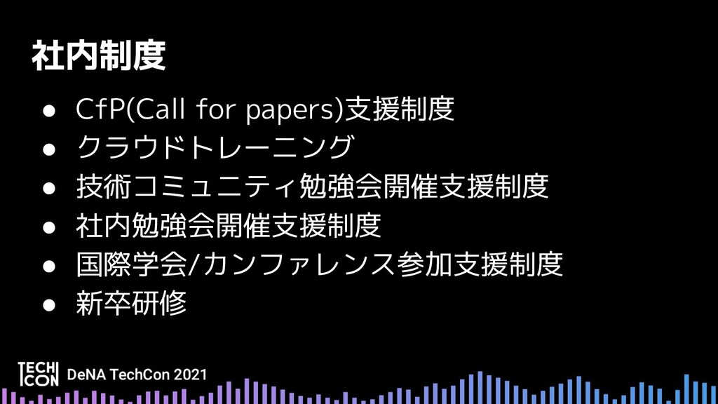 ● CfP(Call for papers)支援制度 ● クラウドトレーニング ● 技術コミュ...