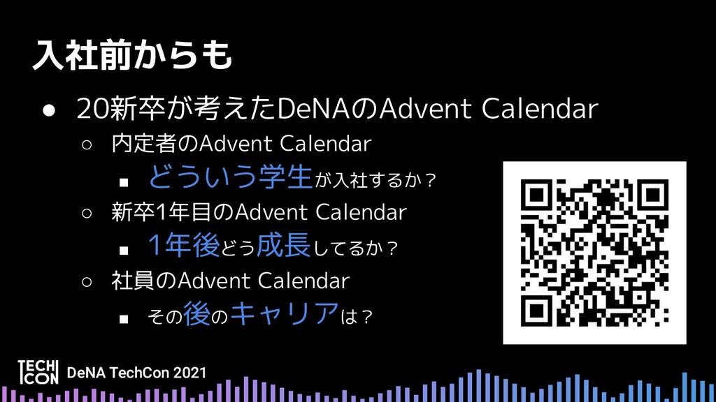 ● 20新卒が考えたDeNAのAdvent Calendar ○ 内定者のAdvent Cal...