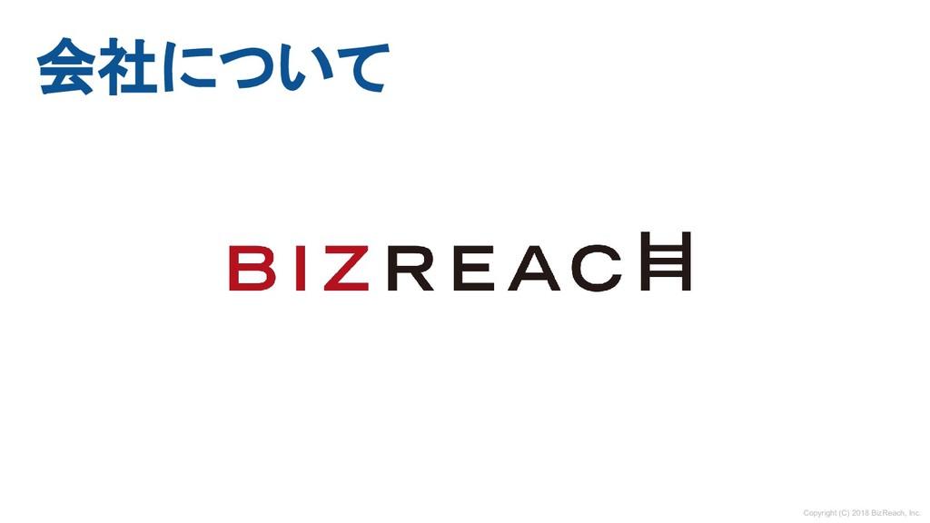 会社について Copyright (C) 2018 BizReach, Inc.