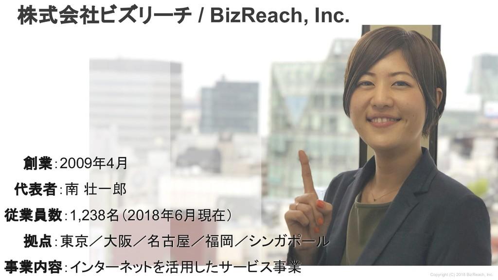 Copyright (C) 2018 BizReach, Inc. 株式会社ビズリーチ / B...