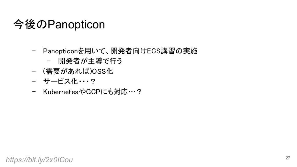 今後のPanopticon 27 - Panopticonを用いて、開発者向けECS講習の実施...