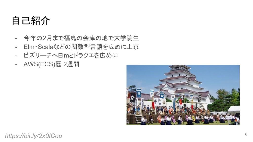 自己紹介 - 今年の2月まで福島の会津の地で大学院生 - Elm・Scalaなどの関数型言語を...