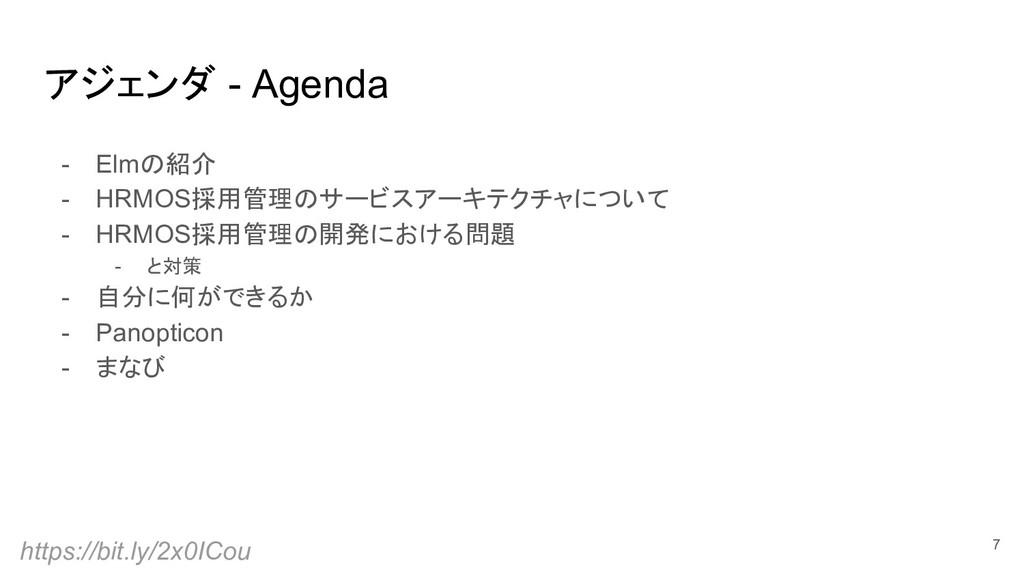 7 アジェンダ - Agenda - Elmの紹介 - HRMOS採用管理のサービスアーキテク...