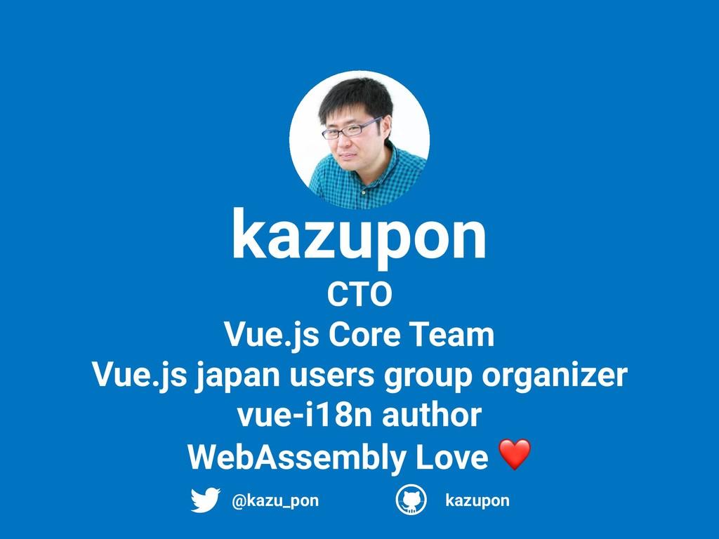 CTO Vue.js Core Team Vue.js japan users group ...