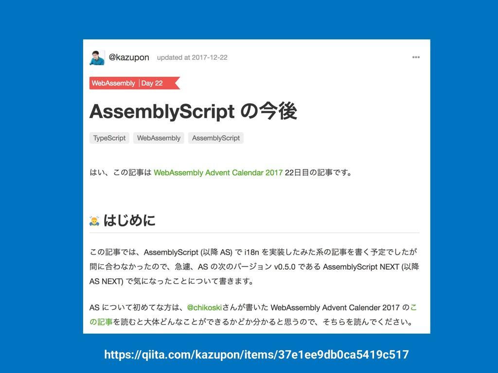 https://qiita.com/kazupon/items/37e1ee9db0ca541...