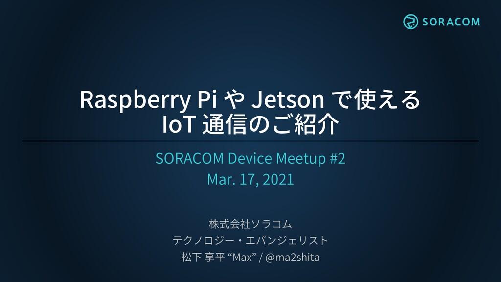 Raspberry Pi や Jetson で使える IoT 通信のご紹介 SORACOM D...