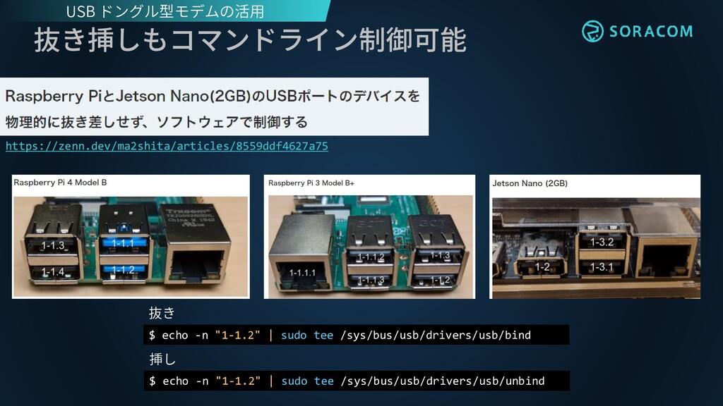 抜き挿しもコマンドライン制御可能 USB ドングル型モデムの活用 https://zenn.d...