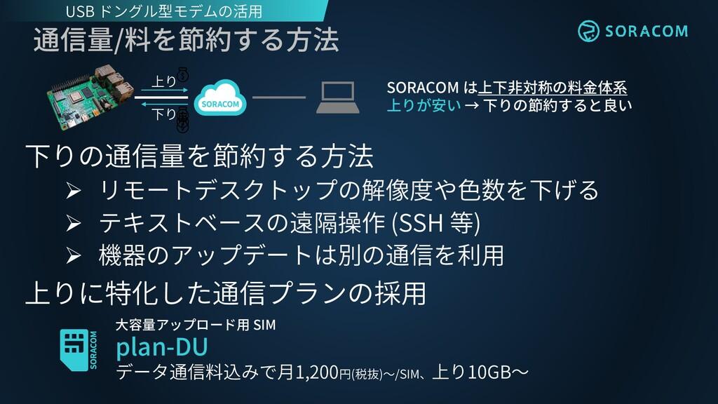 通信量/料を節約する方法 下りの通信量を節約する方法 ➢ リモートデスクトップの解像度や色数を...
