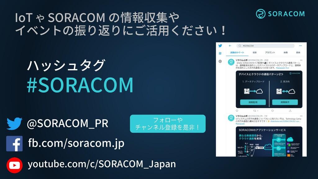 @SORACOM_PR fb.com/soracom.jp IoT や SORACOM の情報...