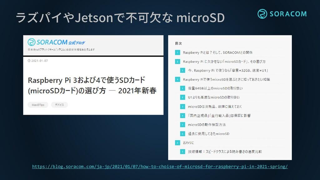 ラズパイやJetsonで不可欠な microSD https://blog.soracom.c...