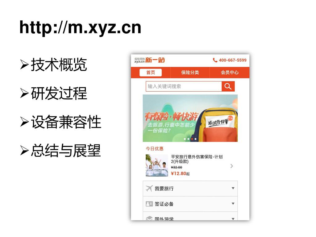 http://m.xyz.cn 技术概览 研发过程 设备兼容性 总结不展望