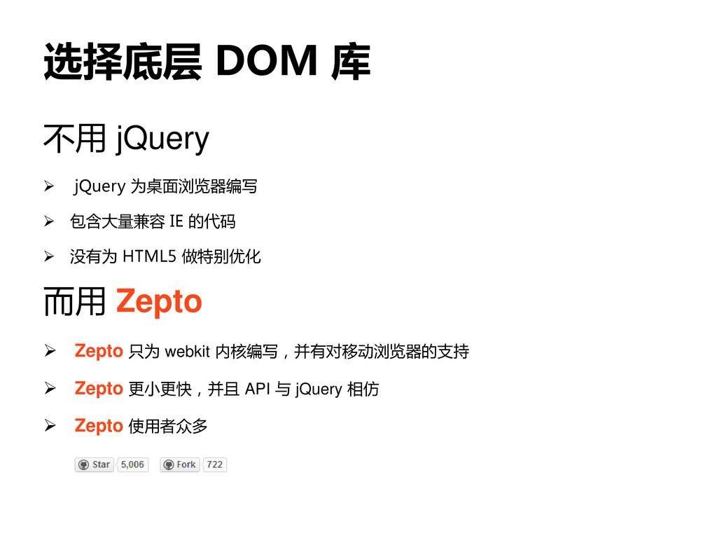 选择底层 DOM 库 丌用 jQuery  jQuery 为桌面浏览器编写  包含大量兼容...