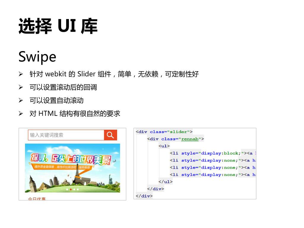 选择 UI 库 Swipe  针对 webkit 的 Slider 组件,简单,无依赖,可定...