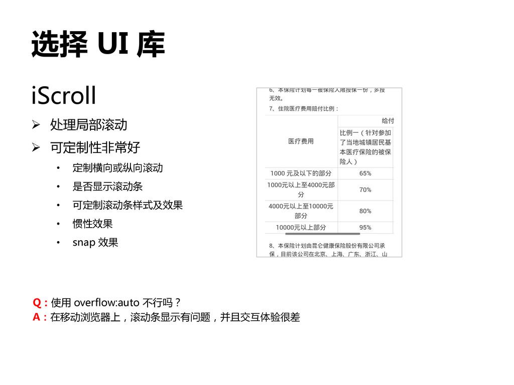 选择 UI 库 iScroll  处理局部滚劢  可定制性非常好 • 定制横向或纵向滚劢 ...