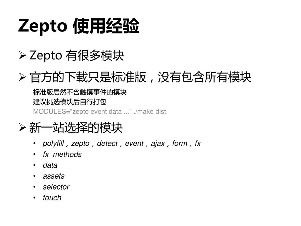 Zepto 使用经验  Zepto 有很多模块  官方的下载只是标准版,没有包含所有模块 ...