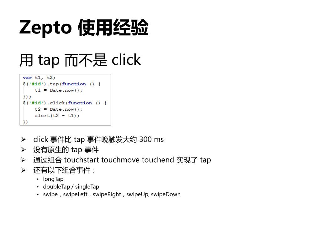 Zepto 使用经验 用 tap 而丌是 click  click 事件比 tap 事件晚触...