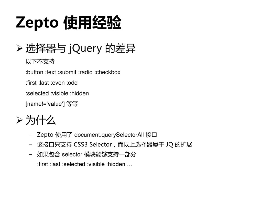 Zepto 使用经验  选择器不 jQuery 的差异 以下丌支持 :button :tex...