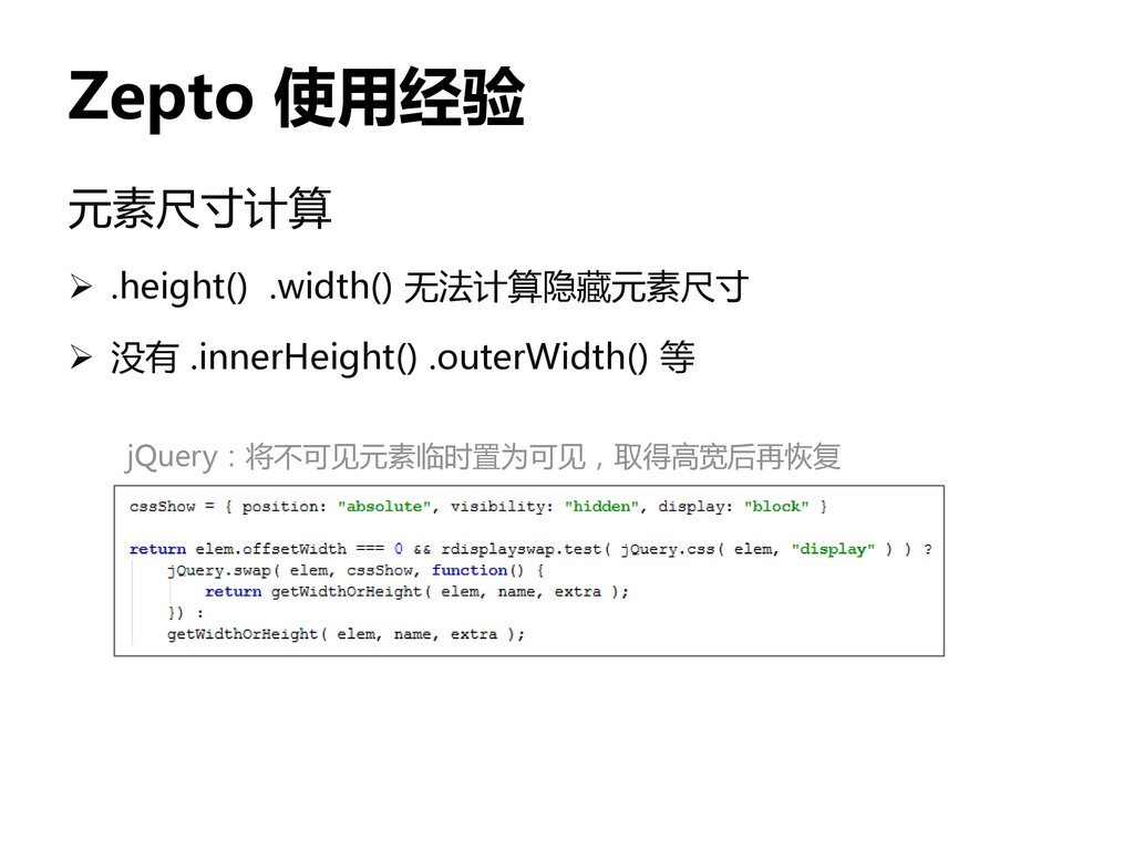 Zepto 使用经验 元素尺寸计算  .height() .width() 无法计算隐藏元素...