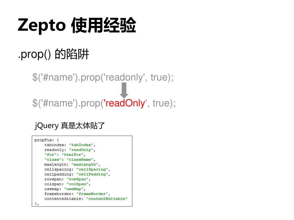 Zepto 使用经验 .prop() 的陷阱 $('#name').prop('readonl...