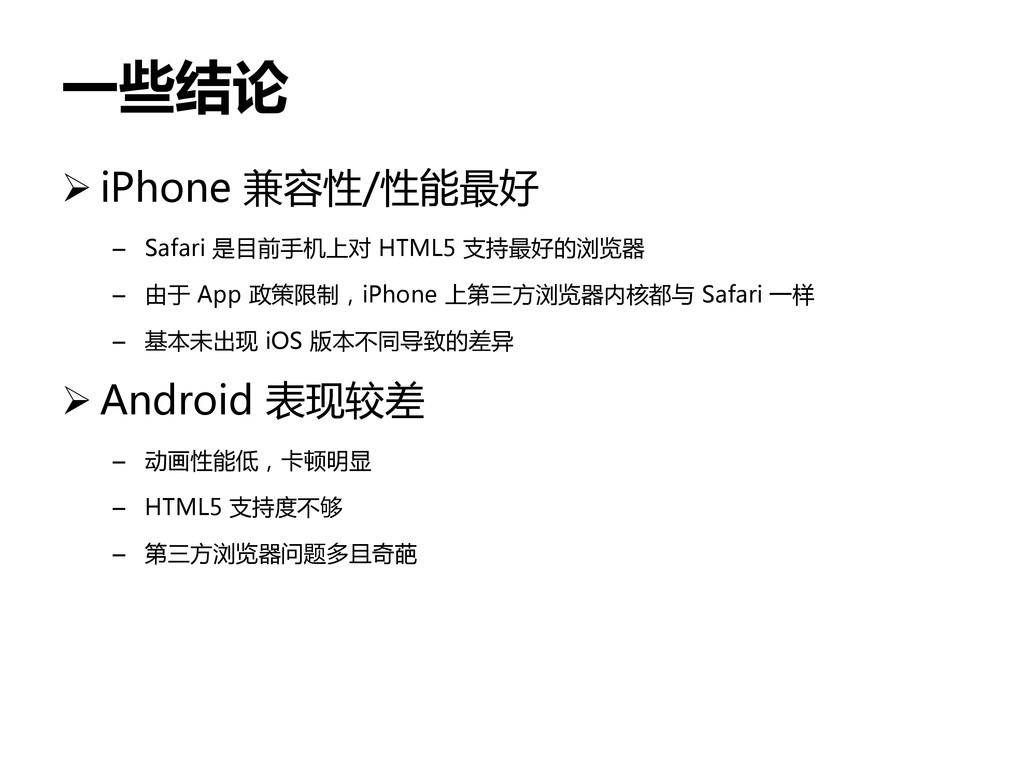 一些结论  iPhone 兼容性/性能最好 – Safari 是目前手机上对 HTML5 支...