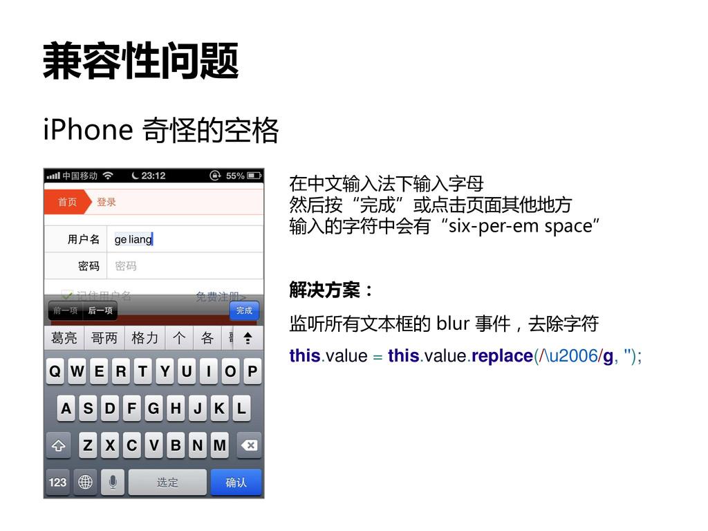 """兼容性问题 iPhone 奇怪的空格 在中文输入法下输入字母 然后按""""完成""""或点击页面其他地方..."""