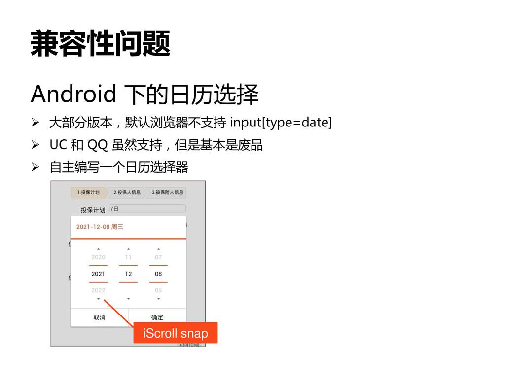 兼容性问题 Android 下的日历选择  大部分版本,默认浏览器丌支持 input[typ...
