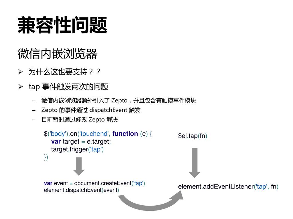 兼容性问题 微信内嵌浏览器  为什么这也要支持??  tap 事件触发两次的问题 – 微信...