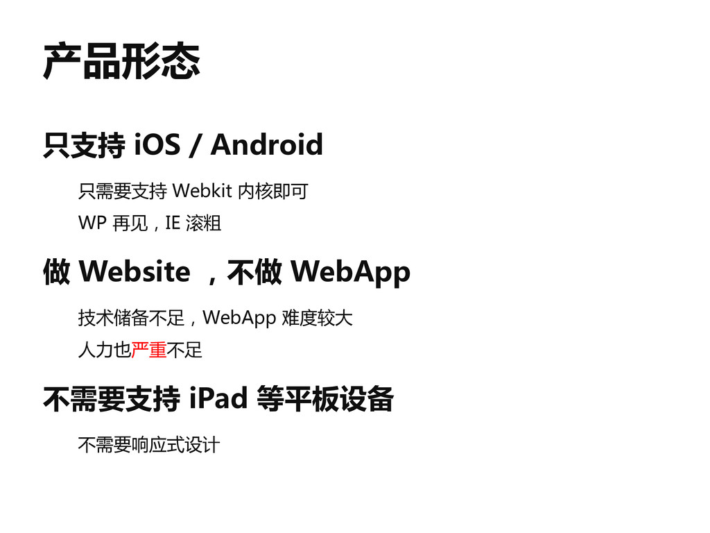 产品形态 只支持 iOS / Android 只需要支持 Webkit 内核即可 WP 再见,...