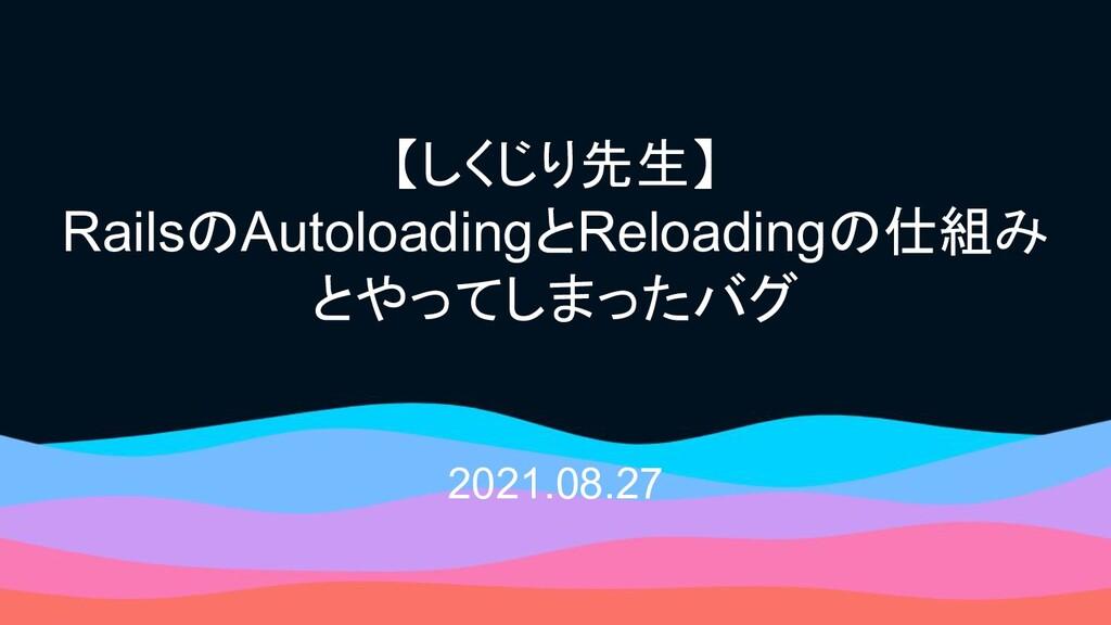 【しくじり先生】 RailsのAutoloadingとReloadingの仕組み とやってしま...