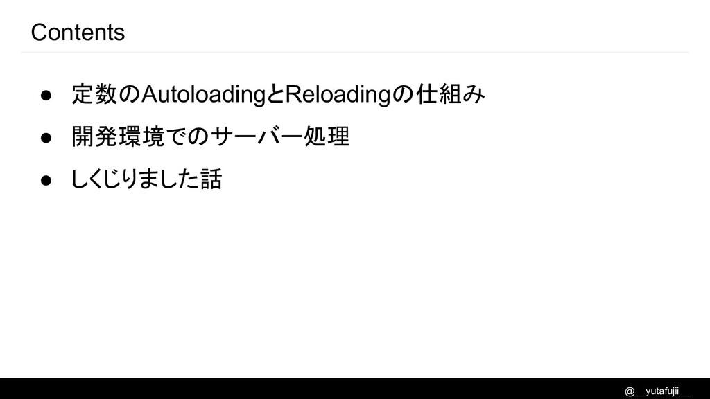 @__yutafujii__ ● 定数のAutoloadingとReloadingの仕組み ●...
