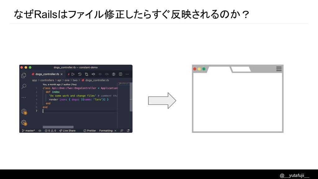 @__yutafujii__ なぜRailsはファイル修正したらすぐ反映されるのか?