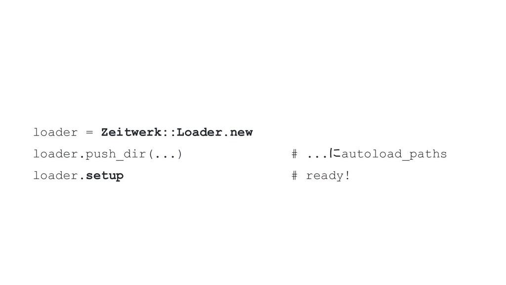 loader = Zeitwerk::Loader.new loader.push_dir(....