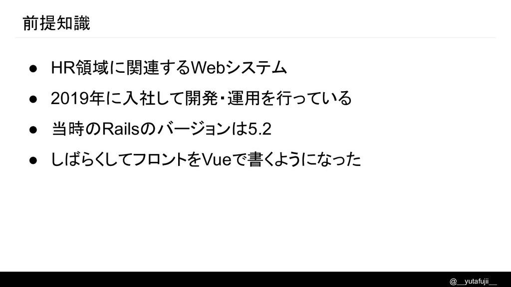 @__yutafujii__ ● HR領域に関連するWebシステム ● 2019年に入社して開...