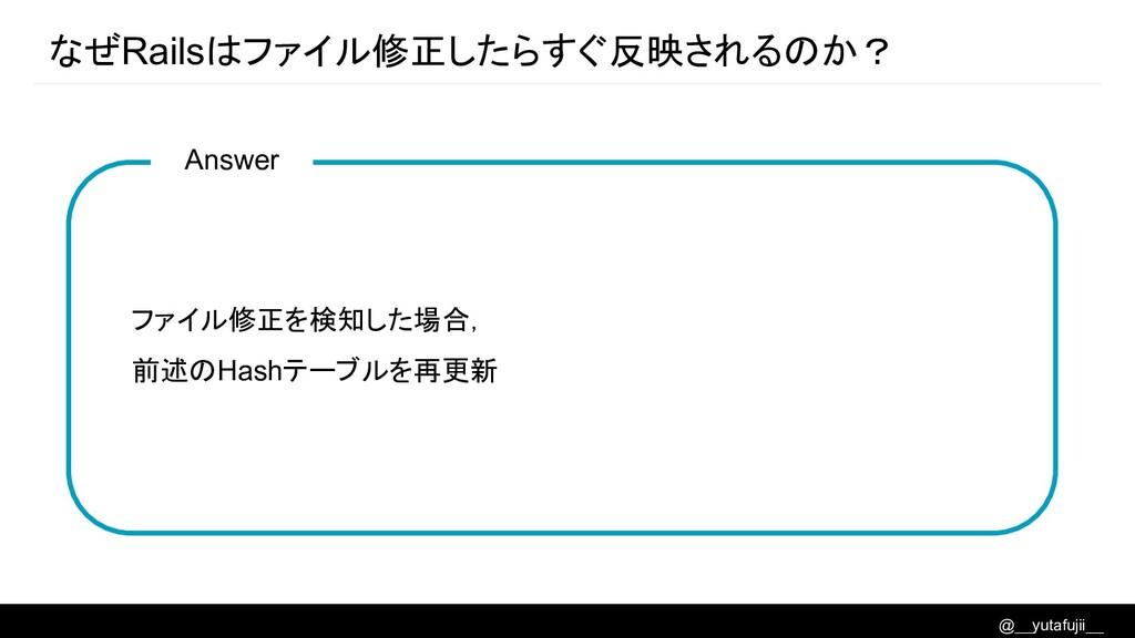 @__yutafujii__ Answer なぜRailsはファイル修正したらすぐ反映されるの...