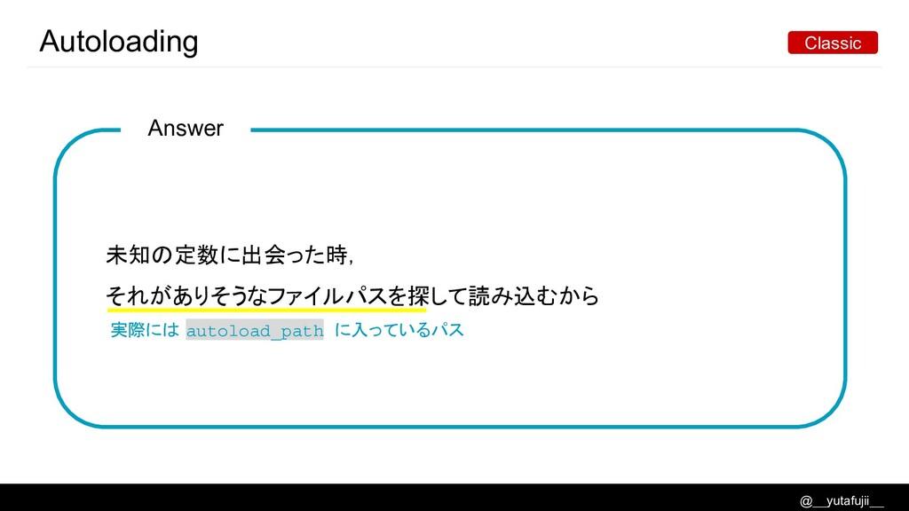 @__yutafujii__ 未知の定数に出会った時, それがありそうなファイルパスを探して読...