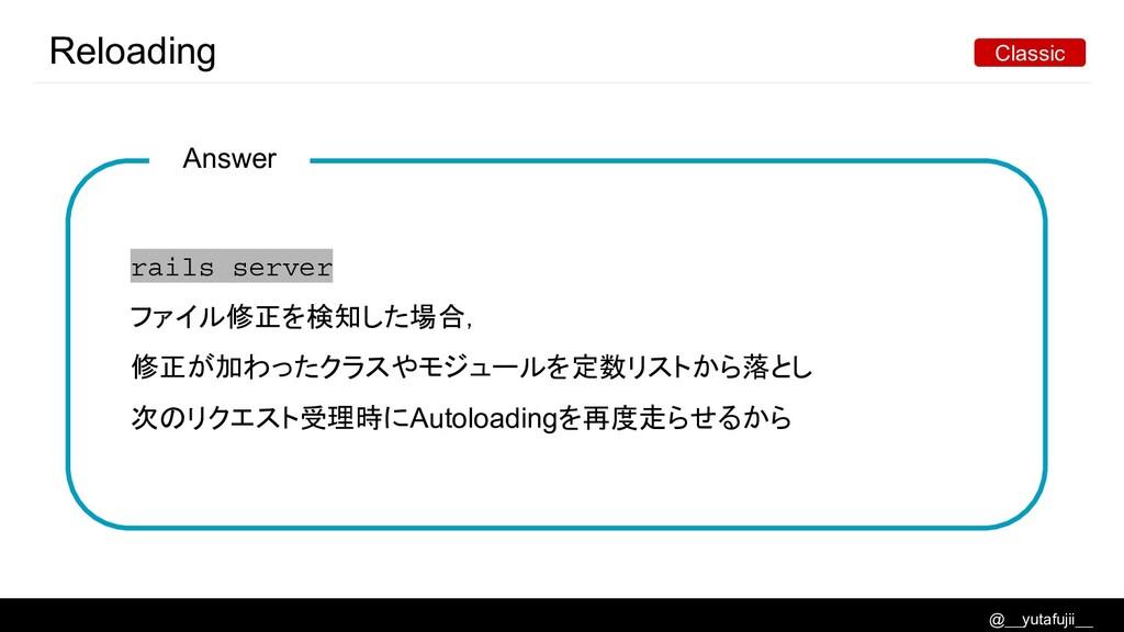 @__yutafujii__ Answer rails server ファイル修正を検知した場...