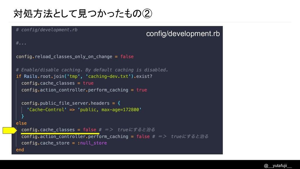 @__yutafujii__ 対処方法として見つかったもの② config/developme...