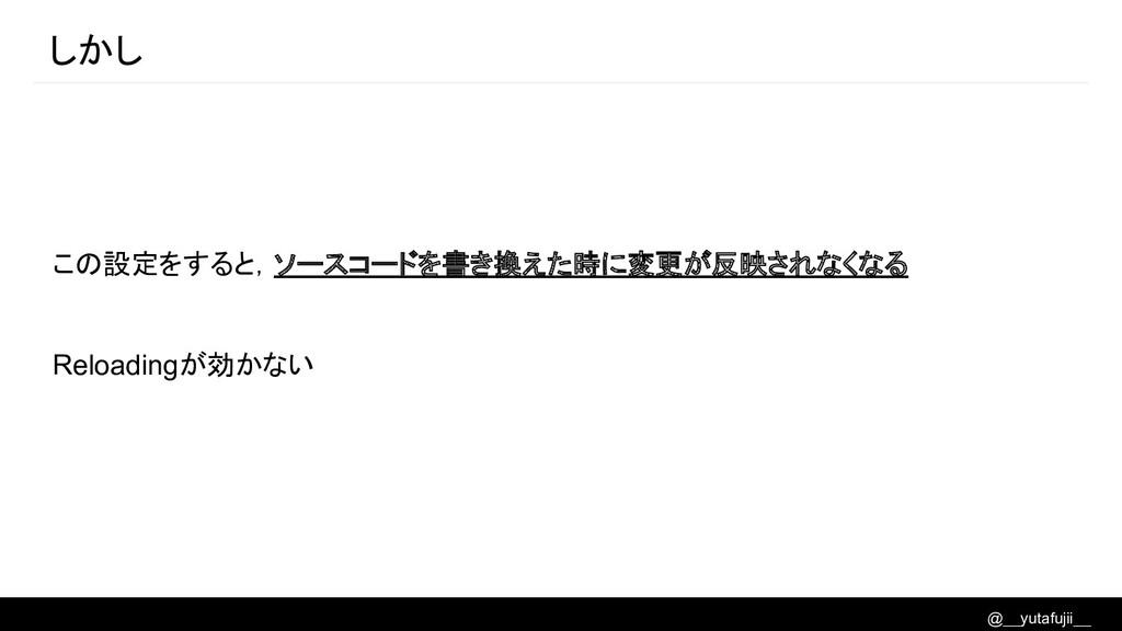 @__yutafujii__ この設定をすると,ソースコードを書き換えた時に変更が反映されなく...