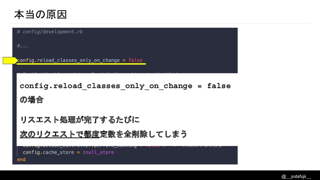 @__yutafujii__ 本当の原因 config.reload_classes_only...