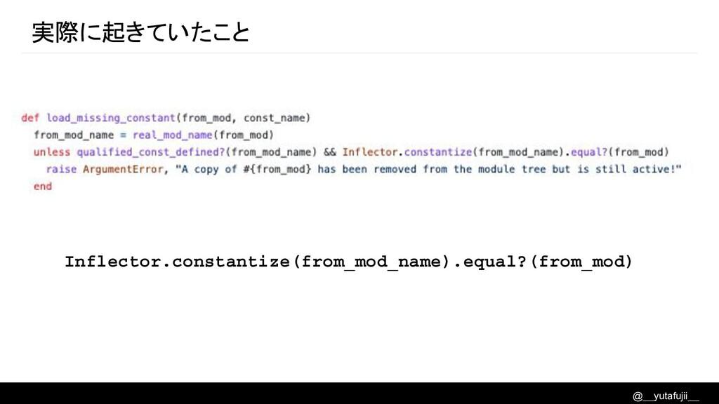 @__yutafujii__ Inflector.constantize(from_mod_n...