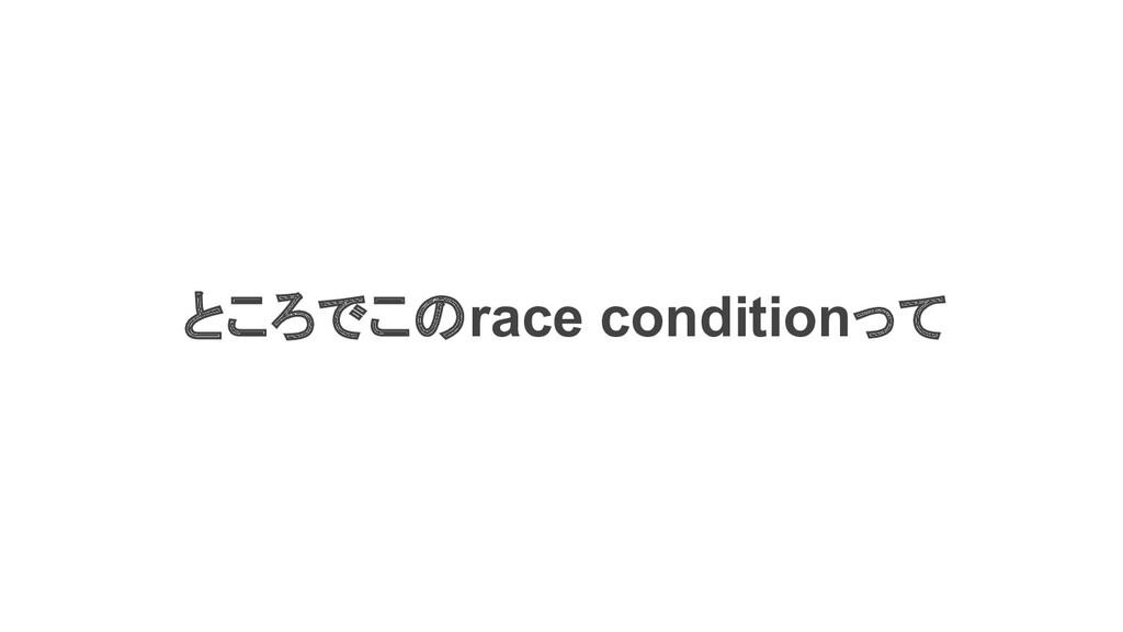 ところでこのrace conditionって