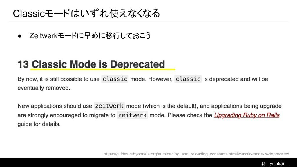 @__yutafujii__ Classicモードはいずれ使えなくなる ● Zeitwerkモ...